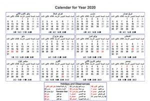 Calendrier Musulman 2020